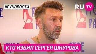 Кто избил Сергея Шнурова