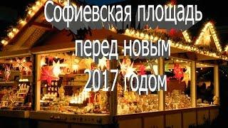 Софиевская площадь перед новым 2017 годом