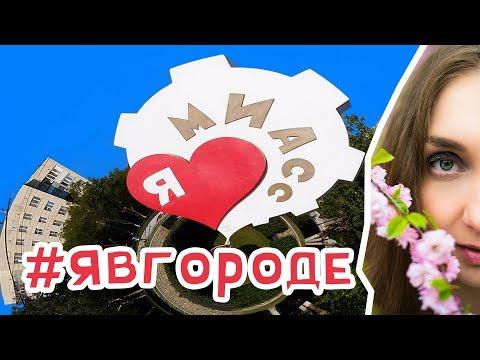 Обзор города Миасс - Урал - Челябинская область. явгороде №33