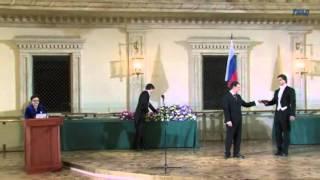 Церемония вручения премий Правительства Российской Федерации