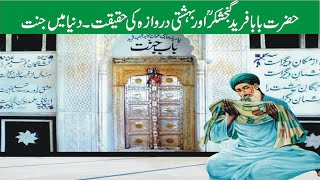 Baba farid  ganjshakar kramat/bahishti darwaza  ki haqeeqat/Reality behind bahashti darvaza in urdu