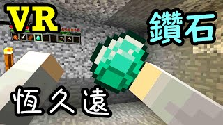 【虛擬實境】《VR 當個創世神》EP.13 鑽石!!