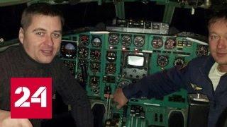 За штурвалом разбившегося Ту-154 были профессионалы высочайшего класса