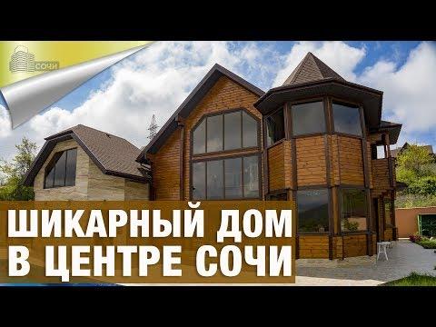 Большой Дом В Центре Сочи с Шикарным Видом