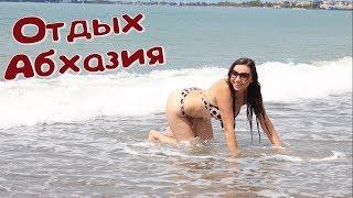 Отдых в Абхазии / Сухум / Плюсы и минусы / Красота и разруха / ВЛОГ