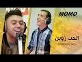 Momo avec Zakaria Ghafouli - L7ob Zwine (Version Live) - زكرياء الغافولي مع مومو- الحب زوين