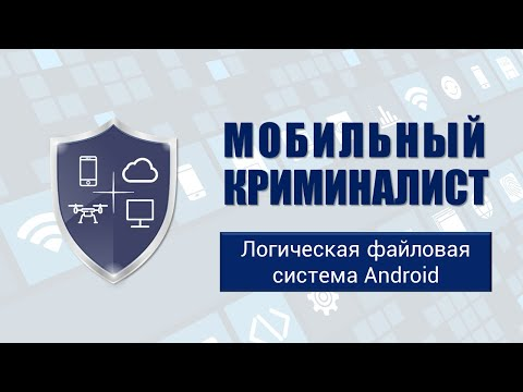 На уроке №26 специалист компании рассказывает об извлечении расшифрованных пользовательских данных из мобильных устройств, оснащенных функцией пофайлового шифрования, с помощью инструмента «Логическая файловая система Android».