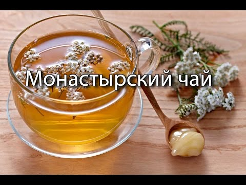 Монастырский чай от алкоголизма: отзывы людей