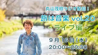 【ラジオ配信】丸山茂樹ラジオ配信旅は音楽」vol.20