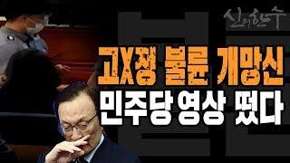(다반뉴스) 고X정 불륜! 민주당 개망신 영상 떴다! / 신의한수 20.08.05