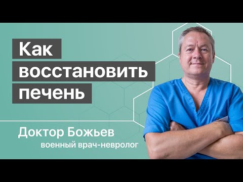 Печень лечение цирроза дома
