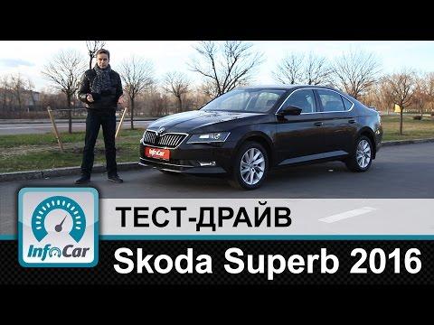 Skoda Superb Combi Универсал класса D - тест-драйв 2