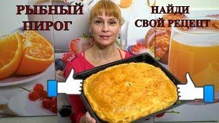 Рыбный пирог просто не оторваться - как готовила еще моя бабушка