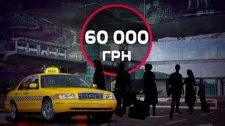 Как таксисты и контрабандисты зарабатывают в аэропортах – Инсайдер, 22.12.2016