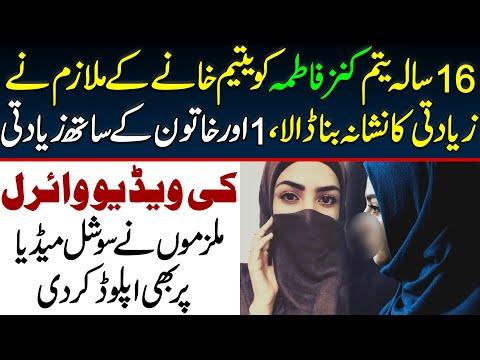 کراچی کے یتیم خانے میں سولہ سالہ لڑکی کے ساتھ زیادتی:ویڈیو دیکھیں