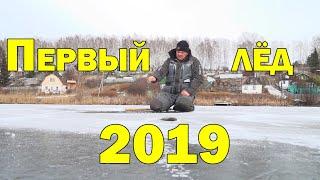 Первый лед 2019 - 2020. окунь на балансир