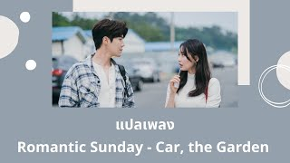 Thaisub Romantic Sunday - Car the garden (แปลเพลง Hometown Cha-Cha-Cha OST)