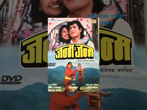 Janma Janma | Nepali Movie