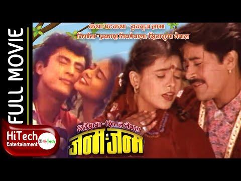 Jay Shree Daam (15 Min Preview) | Nepali Movie