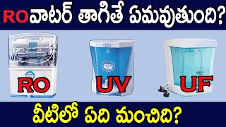 TRUTH BEHIND RO WATER| RO, UV, UF DIFFERENCE BETWEEN WATER PURIFIERS IN TELUGU? FACTS 4U