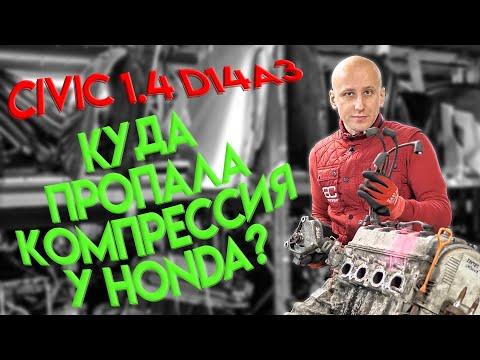 Фото к видео: Куда и почему исчезла компрессия у классического мотора Honda 1.4 (D14A3)?