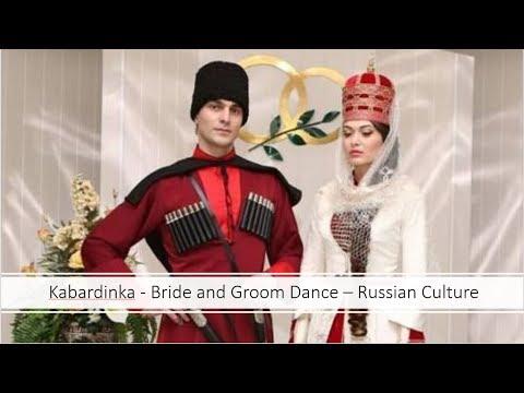 Kabardinka - Кабардинка - Circassian - Russian Cultural Dance - Bride and Groom Dance