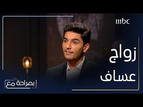 محمد عساف يكشف لأول مرة كواليس قصة زواجه والخوف الذي سيطر عليه (فيديو)