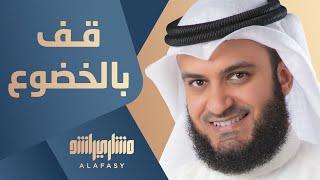 تحميل اغاني #مشاري_راشد_العفاسي - قف بالخضوع - Mishari Alafasy Kef Belkhodo MP3