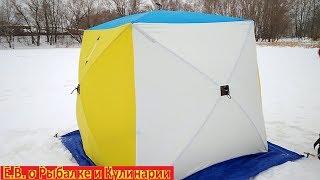 Палатка зимняя стэк куб-2 двухслойная