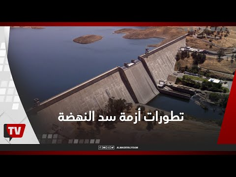 تطورات جديدة في أزمة سد النهضة.. إثيوبيا تخطر مصر رسميًا ببدء الملء الثاني