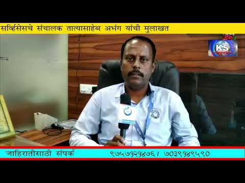 Om Sai Safeguard Services Pvt Ltd, Director Tatyaso Abhang Interview