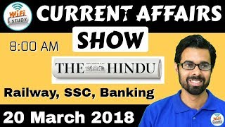 8:00 AM - CURRENT AFFAIRS SHOW 20th Mar 2018 | RRB ALP/Group D, SBI Clerk, IBPS, SSC, KVS, UP Police