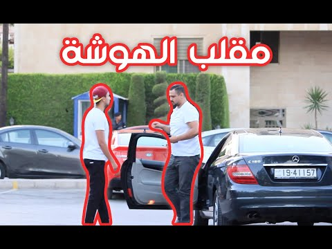 """PICKING A FIGHT"" PRANK!!! -  ""مقلب ""الهوشه"