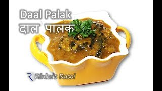 Daal Palak | Mix Daal Spinach | Healthy Diet | RinkusRasoi