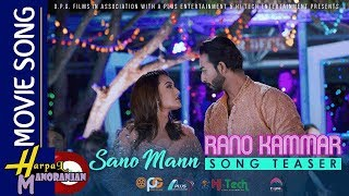 Sano Mann Nepali Movie Song Ranu Kammar Release program | Ayushman | Shilpa Maskey | Suyog Gurung