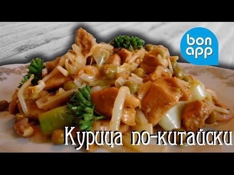 Курица по-китайски - Оригинальные рецепты