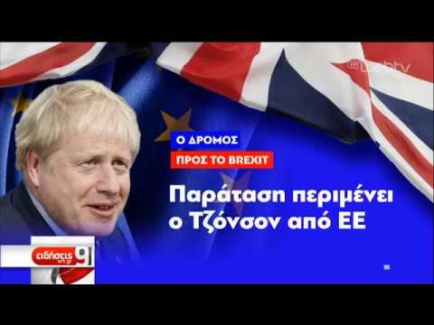 Λονδίνο: Εναπόκειται στην Ε.Ε να αποφασίσει παράταση στο Brexit | 23/10/2019 | ΕΡΤ