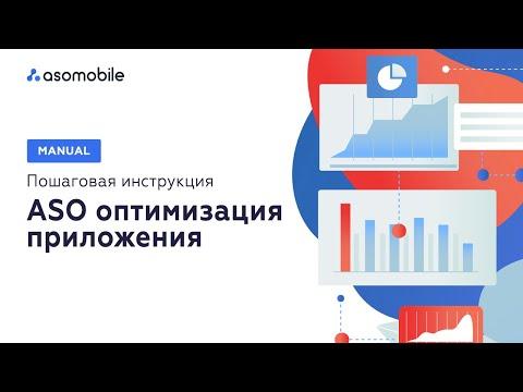 Видеообзор ASOMobile