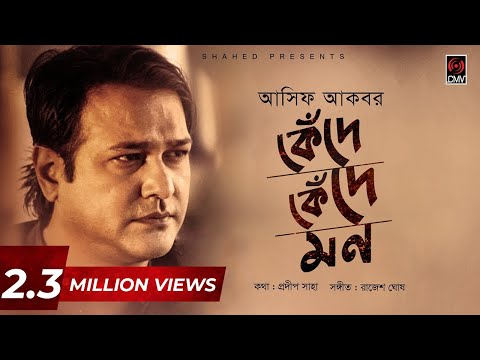 কেঁদে কেঁদে মন | Kede Kede Mon | ASIF | Pradip Saha | Official Lyrical Video 2019