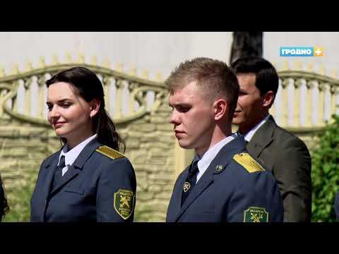 В Гродно впервые подготовили сотрудников для прохождения службы в таможенных органах