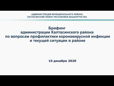 Брифинг администрации Калтасинский района по вопросам профилактики коронавирусной инфекции от 10 декабря 2020 года