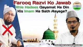 Farooq Razvi Ko Jawab: Ahle Hadees Qayamat Ke Din Kis Imam Ke Sath Aayege?  Abdul Gaffar Salafi