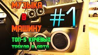 Музыка в машину #1 Топ-5 качёвых русских треков