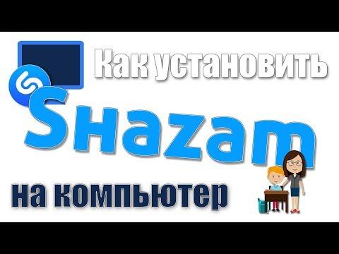 Как установить Shazam на компьютер
