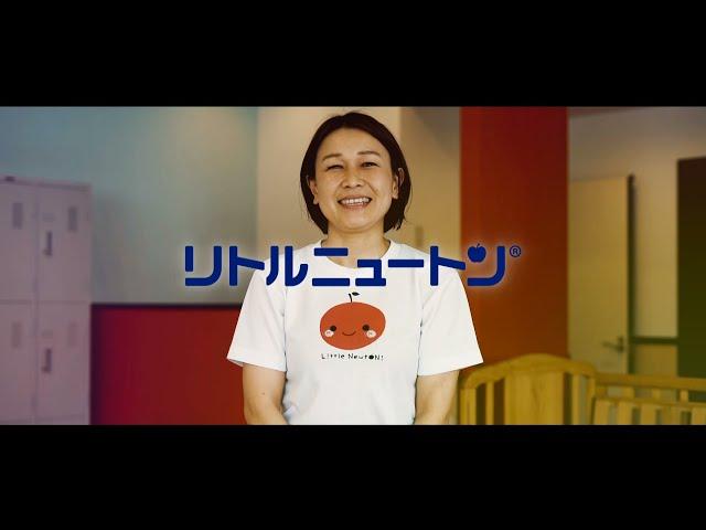 リトルニュートングループ採用動画
