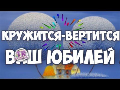 КАРАОКЕ НА ЮБИЛЕЙ Прикольное поздравление на праздник день рождения