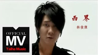 林俊傑 JJ Lin【西界 Westside】 官方完整版 MV
