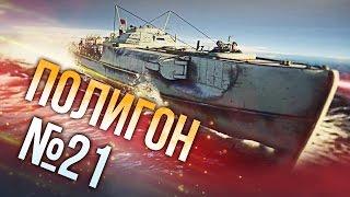War Thunder: Полигон | Эпизод 21