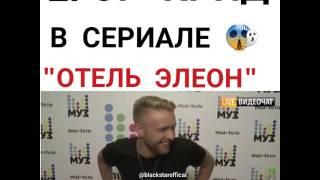 Егор Крид снялся в одной из серии сериала Отель Элеон 3 сезон