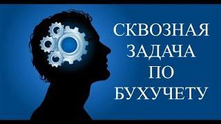 Бухгалтерский учет для начинающих #1 Решаем сквозную задачу по бухгалтерскому учету | Бухучет